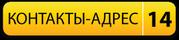 Адрес Титул-принт