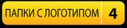 Папки от логотипом