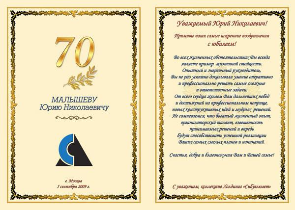 Поздравление депутатов с праздником 9 мая!