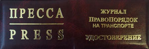 Удостоверение баладек 06201, ПРЕССА