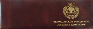 Удостоверение депутатов