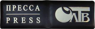 Удостоверение ПРЕССА, кожа, от логотипом