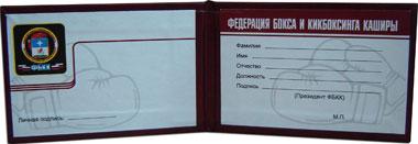 Удостоверение федерации спорта
