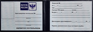 Удостоверение Почты России вклейка