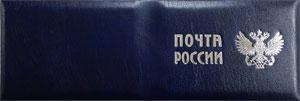 Удостоверение Почты России