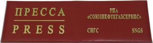 Удостоверение ПРЕССА/PRESS, кокорд 74697