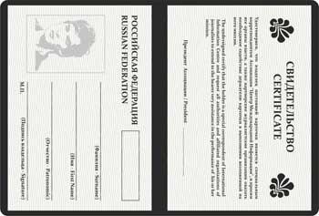 Вклейка на ксива ПРЕССА согласно типу международного образца