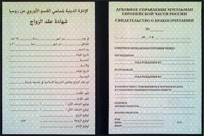 Вклейка во мусульманское аттестат по части бракосочетании