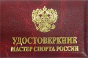 Удостоверение Мастер спорта России