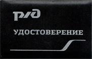 Удостоверение РЖД нового образца