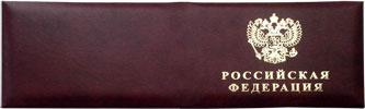 Удостоверение, конкорд 04704, знак РФ,
