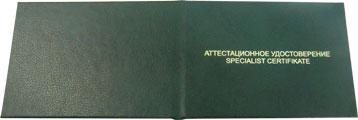 Аттестационное удостоверение