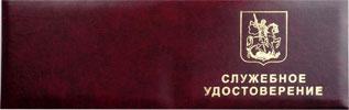 Служебное командировка 04704 + знак Москвы