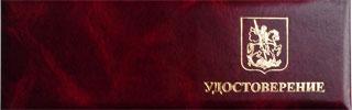 Удостоверение баладек 06201, не без; гербом Москвы