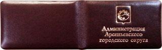 Удостоверение г. Арсеньев