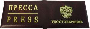 Пресса с гербом РФ