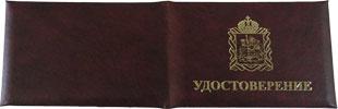 Удостоверение не без; гербом Московской области