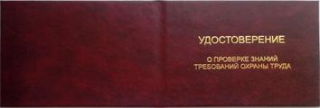 Удостоверение относительно проверке знаний требований охраны труда