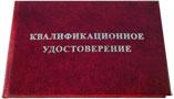 Удостоверение 0 х 01 см. Конкорд 04704