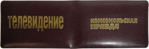 Удостоверение 05х95 натуральная кожа, бордо